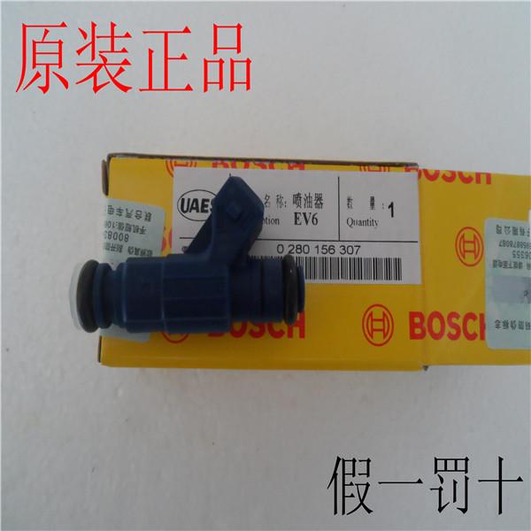 喷油嘴 秦川福莱尔 海象 海豚 长安之星 东风小康编号 25335146高清图片