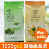 速溶奶茶粉 量贩两包装1000g*2  15种口味可选 珍珠奶茶饮品原料