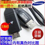 包邮 原装三星 ST95 ST500 数码照相机USB数据线充电器
