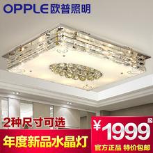 欧普照明 灯具 客厅灯 长方形led吸顶水晶灯现代简约大气