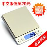 精准迷你黄金珠宝秤0.01g茶叶秤克拉燕窝厨房称0.1g电子秤烘培秤