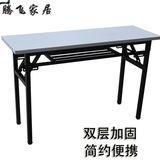 简易家用餐桌电脑桌会议桌折叠桌培训桌活动桌长条桌职员桌办公桌