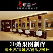 珠宝店玉器店 精品店装修设计方案 室内3d效果图制作平面