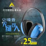 代尔塔耳罩专业隔音耳罩学习睡觉睡眠工厂降噪防噪音耳塞隔音耳机