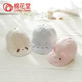 棉花堂 婴儿帽子夏遮阳帽女童凉帽儿童太阳帽男童纯棉宝宝