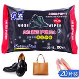 皮鞋专用擦鞋纸巾 一次性去污上光擦鞋巾 皮具护理清洁湿巾20片装