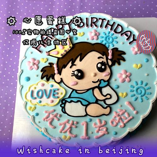 北京心愿蛋糕 卡通创意儿童生日蛋糕