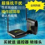 广电送遥控器转接头穿越楼板隔墙无线机顶盒共享器数字有线电视