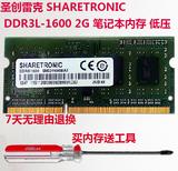 联想圣创雷克SHARETRONIC 2G DDR3L 1600笔记本内存兼容1333 低压