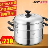 爱仕达蒸锅2层加厚不锈钢蒸锅汤锅二层32cm蒸笼多层蒸锅C1532