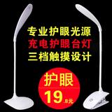 USB充电小台灯 LED夹子护眼学习书桌卧室床头灯学生夹式节能 创意