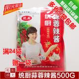 【阳光粮油】天津统厨蒜蓉辣酱500g 烧烤酱辣椒酱5袋批发包邮