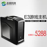 E3-1230 V5/GTX960 4G台式电脑游戏主机DIY兼容组装机