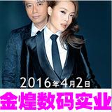 2016容祖儿李克勤中国巡回演唱会中山站门票-VIP舞台前排靓座现票