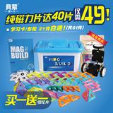 贝蒙百变提拉磁力片益智男女儿童玩具磁铁拼装建构磁性积木哒哒搭