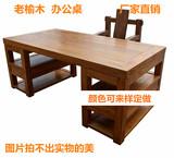 北方老榆木实木书桌简约现代办公桌大班台老板桌画案定做仿古中式