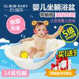 云儿宝贝 婴儿浴盆宝宝洗澡盆儿童小孩沐浴新生儿用品大号带躺椅