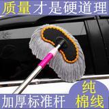 汽车洗车拖把加厚不锈钢杆伸缩洗车刷纯棉线擦车刷子软毛清洁工具