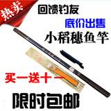 特价包邮小稻穗钓鱼杆2.7-5.4米水库池塘鱼竿 鱼杆 手杆手竿渔具