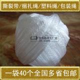 撕裂带捆扎绳塑料包装绳子打包绳编织袋缝口绳 白色扎丝绳满包邮