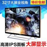 电脑显示器32寸液晶显示屏32英寸ips屏HDMI高清护眼网吧PS4游戏3