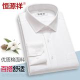 恒源祥男士长袖衬衫春秋季商务休闲工作正装中年纯色薄款衬衣棉男