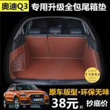 2016款奥迪Q3后备箱垫子Q3专用汽车新奥迪Q3改装全包围尾箱垫内饰