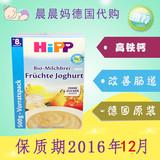 现货德国喜宝hipp米糊3段有机酸奶益生菌水果牛奶婴儿米粉8个月