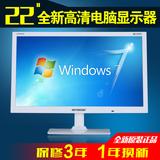 包邮全新高清LED22电脑显示器22寸超薄台式机液晶电脑屏幕IPS硬屏