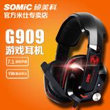 Somic/硕美科 G909重低音头戴式电脑耳机 7.1专业震动USB游戏耳麦