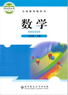 2014新版北师大版初中课本教材教科书数学初一7七年级上册彩