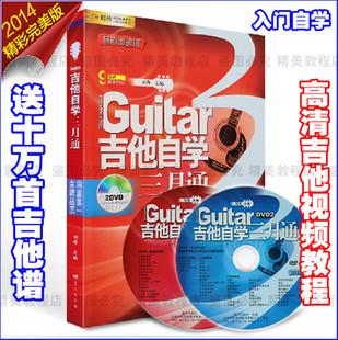 吉他教学视频正品低价 滴答吉他教学视频 吉他教学视频行货 河图论坛