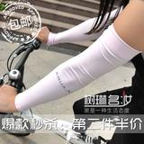 韩国AQUA冰袖户外跑男冰丝防晒袖套男女长款夏季骑车手臂套袖正品