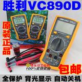 包邮100%原装正品防烧胜利VC890D万用表 测电容 带背光 自动关机