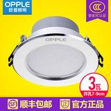 欧普照明 led筒灯3w超薄2.5寸桶灯7.5开孔8公分嵌入式天花洞灯