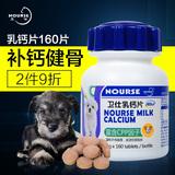 卫仕乳钙片狗狗吃的健骨补钙大型犬阿拉斯加泰迪金毛萨摩钙粉幼犬