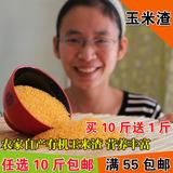 2015年新玉米渣五谷杂粮农家自种自磨玉米碎杜海轩推荐500g