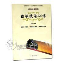 古筝院校书籍十大品牌 古筝教程书籍 古筝院校书籍网上购买