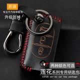 适用于莲花真皮汽车钥匙套 莲花L3 L5折叠 汽车用钥匙包套遥控扣