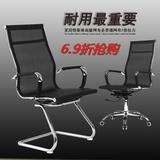 弓形网布电脑椅 家用办公椅 职员会议椅子座椅 靠背升降转椅 特价