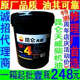 昆仑汽货车润滑油16Kg昆仑天威CF-4 15W-40柴油机油18L整件箱批发