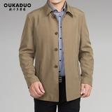 中年男士修身风衣中长款 欧卡多春秋季外套新款 商务休闲纯色男装