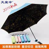 天堂伞太阳伞超强防晒防紫外线黑胶遮阳伞女折叠晴雨星空伞旗舰店