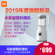 Xiaomi broken wall machine household small heating automatic rice home Cooking Machine multi-function mixer juicing soybean milk maker