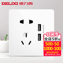Delixi switch socket white flat plate Double USB five-hole socket 86 household power supply wall panel