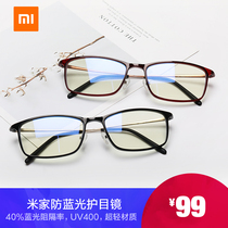 Xiaomi home anti-blue eyewear glasses men and women mobile phone goggles personality flat light computer anti-blue glasses