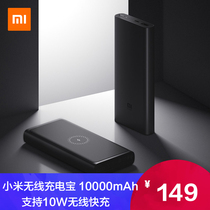 Xiaomi wireless charging treasure 10000mAh mobile power ultra-thin portable large-capacity mini metal charge treasure