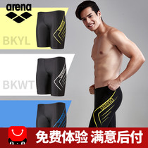 1ad9ef0811 [USD 81.35] ARENA Ariane swimming trunks men's large size five swimming  trunks quick dry loose knee anti-chlorine professional swimming trunks -  Wholesale ...
