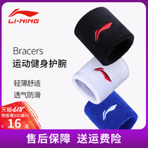 Li Ning sports wristbands men and women fitness professional training gloves protective equipment children sprained running warm basketball equipment