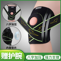 Professional character patella with knee sports climbing men's men's men's injury female running badminton four seasons thin section